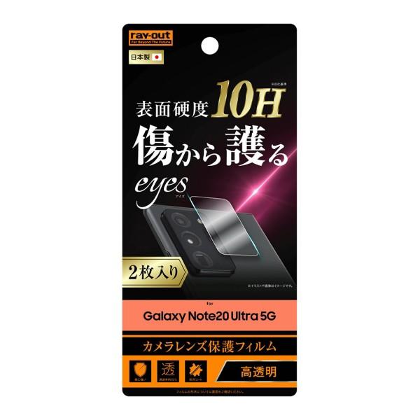 Galaxy Note20 Ultra 5G フィルム 10H カメラレン...