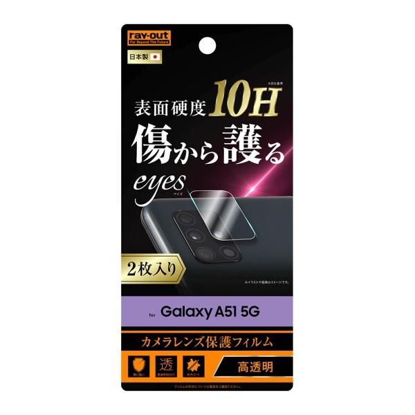 Galaxy A51 5G フィルム 10H カメラレンズ 2枚入...