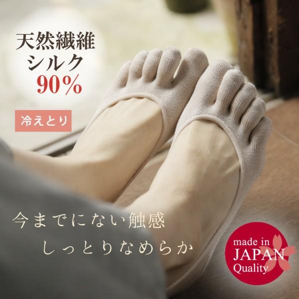 日本製・シルク5本指カバーソックス