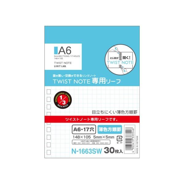 ツイストノート(専用リーフ・薄色方眼罫)A6
