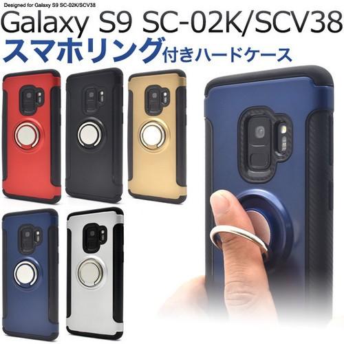 スマホケース 落下防止 最適 Galaxy S9 SC-02K SC...