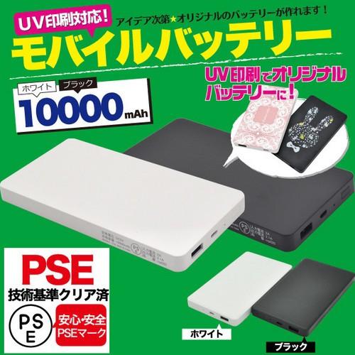 [印刷用] モバイルバッテリー 10000mAhタイプ ※...