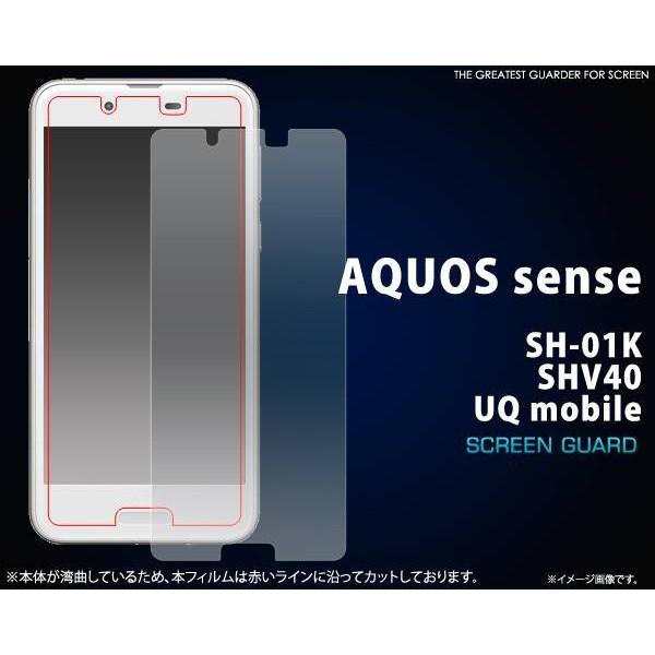 AQUOS sense SH-01K/SHV40/UQ mobile用液晶保護シ...