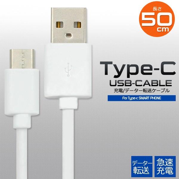 通信&充電に] ] ] USB Type-Cケーブル 50cm