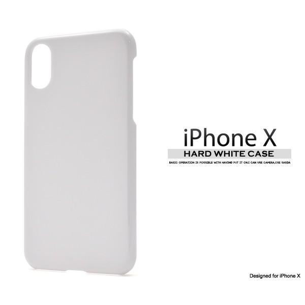 [アイフォンX用] iPhone XS/X用ハードホワイトケ...