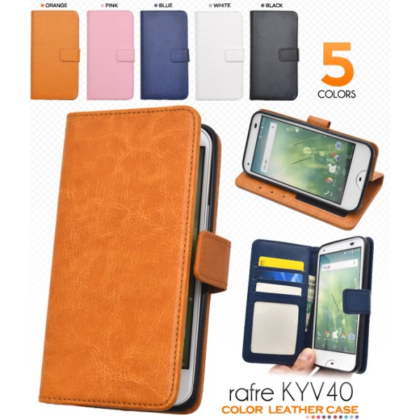 [ラフレ用] rafre KYV40用カラーレザーケースポー...
