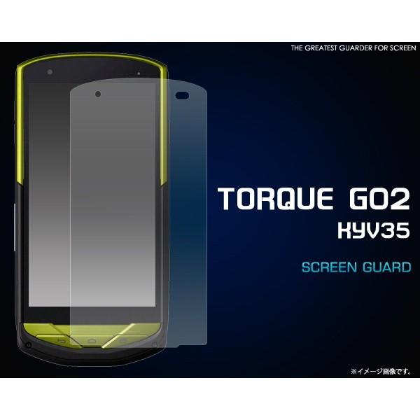 [トルク用] TORQUE G02 KYV35用液晶保護シール