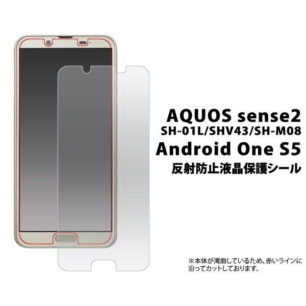 液晶保護シール AQUOS sense2 SH-01L/SHV43/SH-M0...