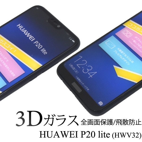 3Dガラスフィルムで全画面ガード HUAWEI P20 lite...