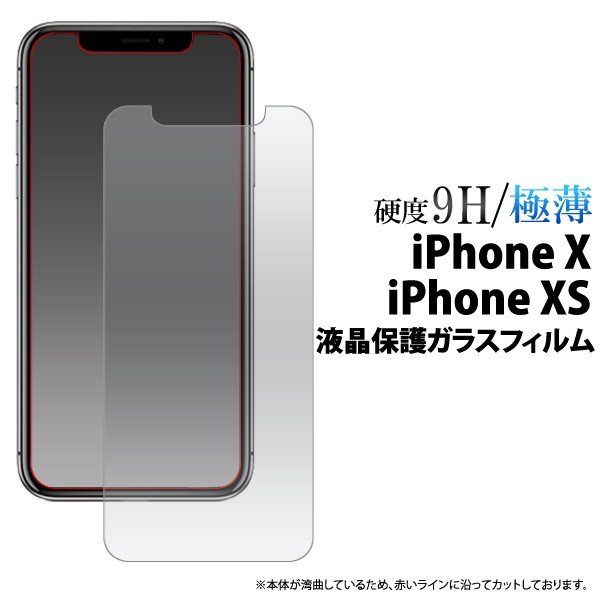 液晶保護シール iPhone X XS 液晶保護 ガラスフィ...
