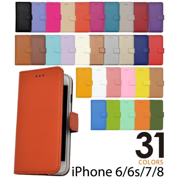 ロングセラー 人気 手帳型ケース iPhone8 iPhone7...