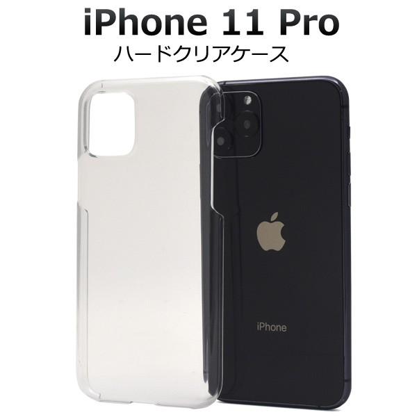 2019年秋発売モデル iPhone 11 Pro ハードケース ...
