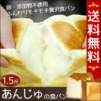 あんじゅの食パン 1.5斤 行列のできる食パン専門...