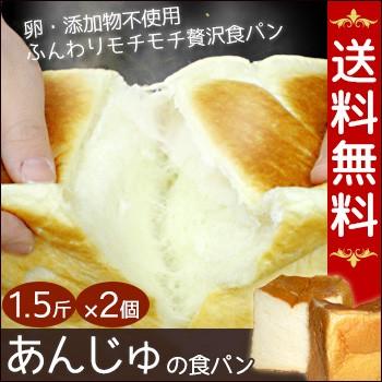 あんじゅの食パン 1.5斤×2個 行列のできる食パン...