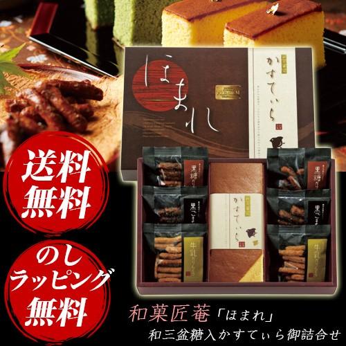 和菓匠菴「ほまれ」和三盆糖入かすてぃら御詰合...