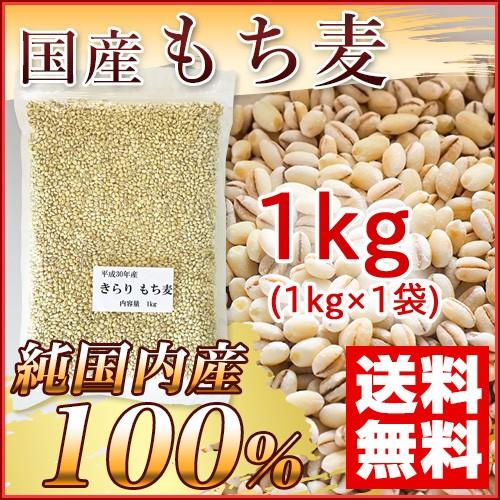 国産 もち麦 1kg (純国内産10割) [メール便][送料...
