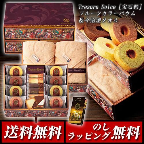 Tresore Dolce(トレゾア ドルチェ) フルーツカラ...