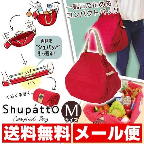 Shupatto(シュパット) コンパクトバッグ Mサイズ ...
