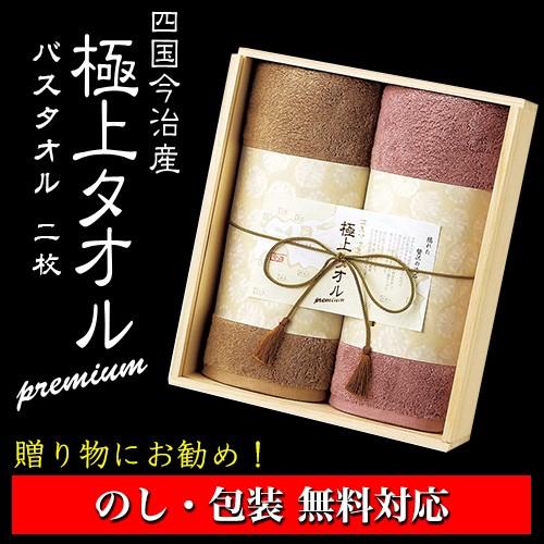 今治謹製タオル 極上タオル バスタオル2P (GK10056) 木箱入