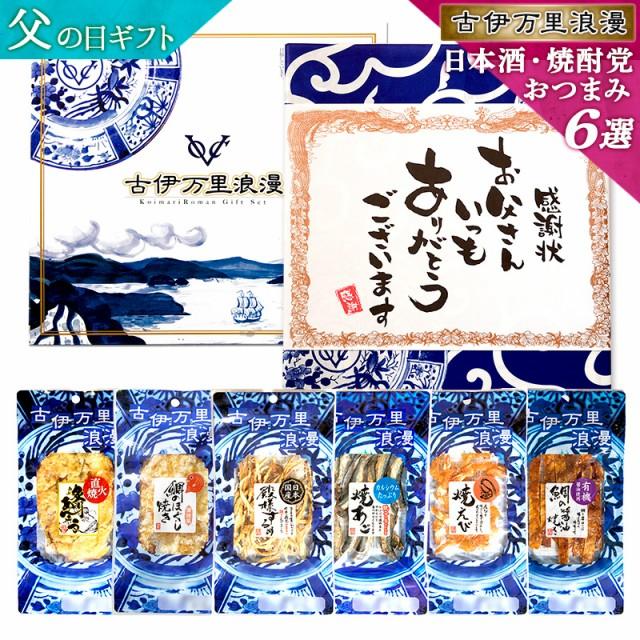 日本酒・焼酎党おつまみ6選 父の日ギフト 送料無...