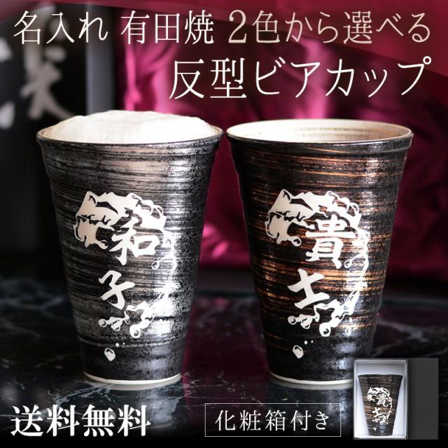 名入れ ビール グラス ペア 有田焼 磁器 ビアカッ...