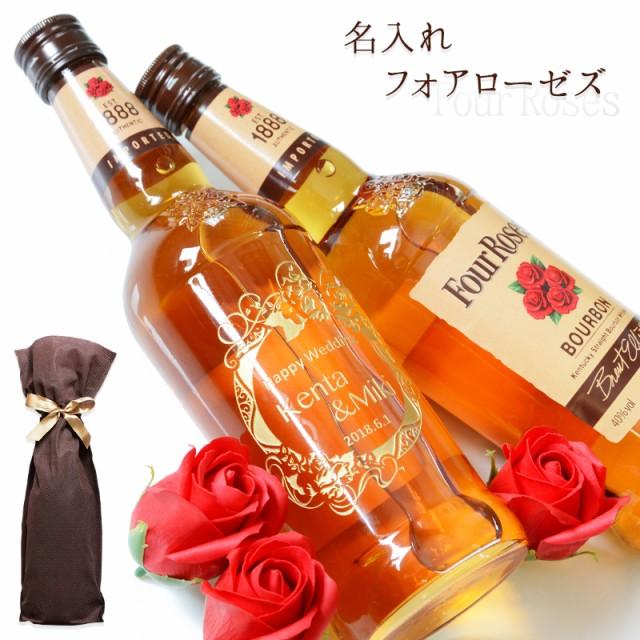 名入れギフ プレゼント ウイスキー フォアローゼズ お酒 誕生日プレゼント 結婚祝い 結婚記念日 名前入り ギフト バレンタイン ホワイト