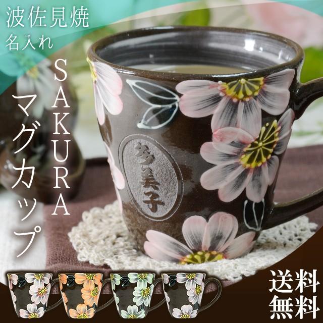 名入れ プレゼント 母 誕生日プレゼント 女性 マ...