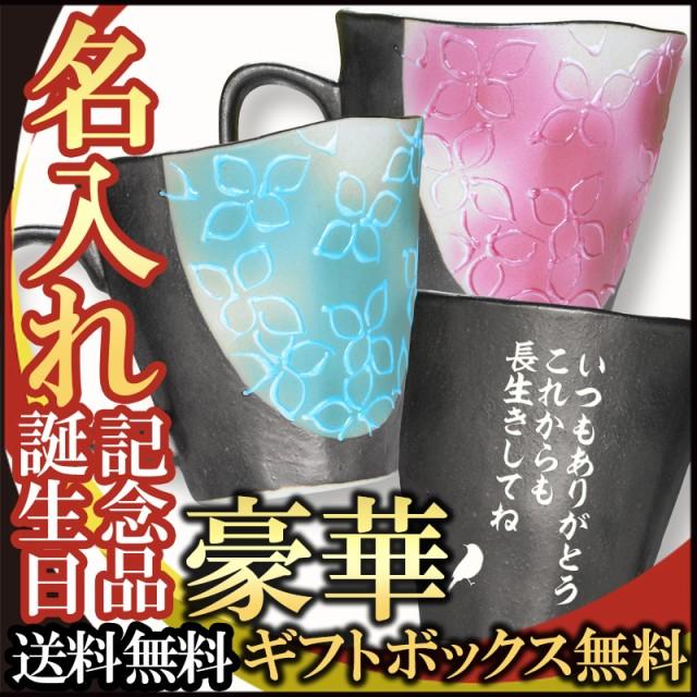 名入れ マグカップ 有田焼 マグ 父 母 誕生日プレ...