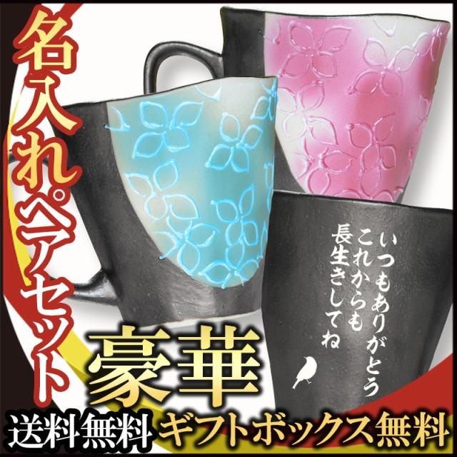 名入れ マグカップ ペア 有田焼 マグ プレゼント ...