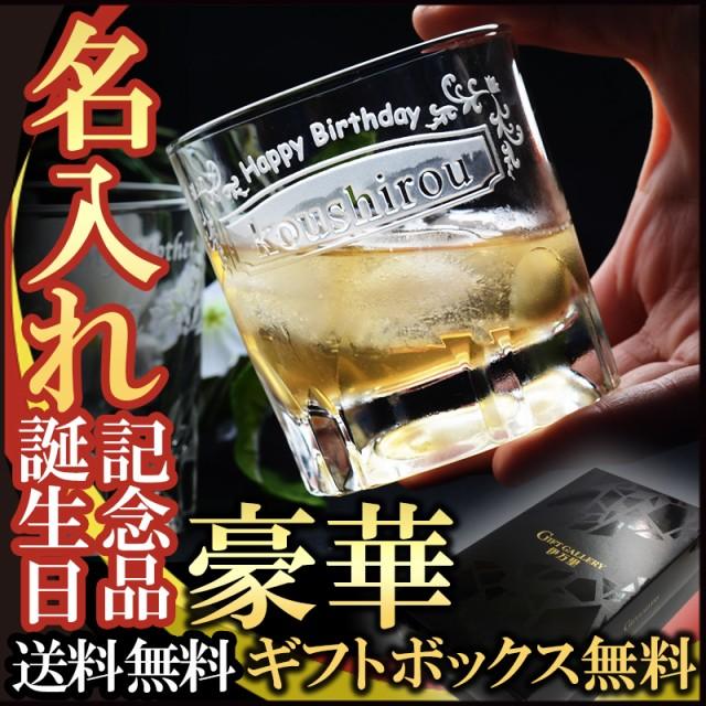 名入れ プレゼント ロックグラス 焼酎グラス 父 ...