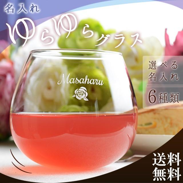 名入れ プレゼント 父 誕生日プレゼント グラス ...