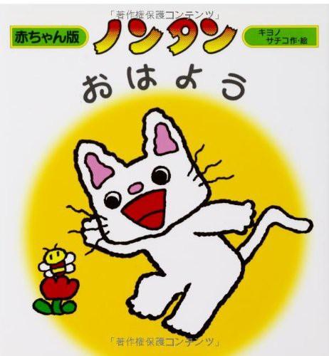 ノンタンおはよう (赤ちゃん版 ノンタン7)(中古品...