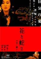 花と蛇2 パリ / 静子 [DVD](中古品)