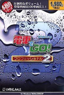 本格的シリーズ 電車でGO!プロフェッショナル2(中...