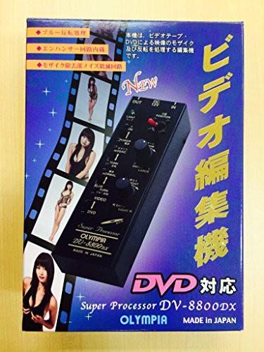 オリンピアDV-8800DX モザイク処理ビデオ編集器 D...