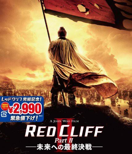 レッドクリフ Part II-未来への最終決戦- [Blu-ra...