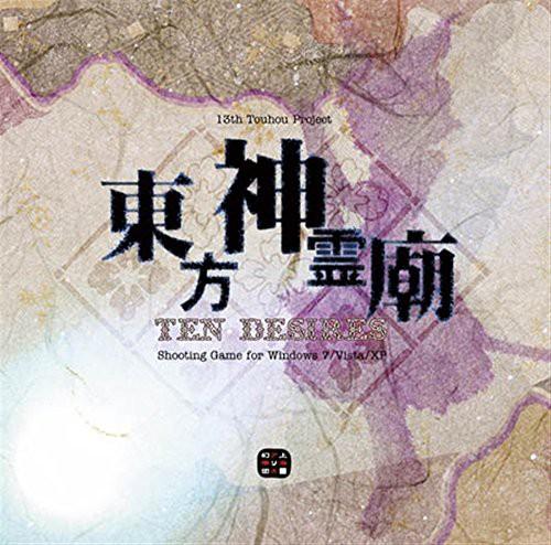 東方神霊廟 〜Ten Desires.(中古品)