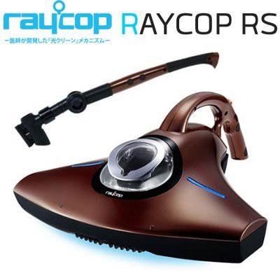 Raycop レイコップ RS-300 本体+ロングハンドルセ...