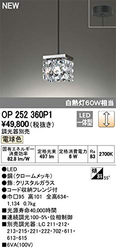 オーデリック/ペンダントライト OP252360P1 調光...