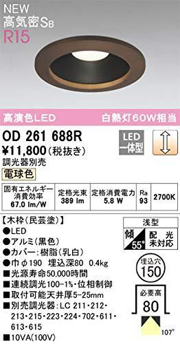 オーデリック/ダウンライト OD261688R(中古品)