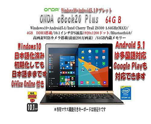 タブレットPC ONDA oBook20 Plus Windows10+Andro...