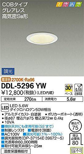 大光電機 ダウンライト(LED内蔵) LED 5.6W 電球色...