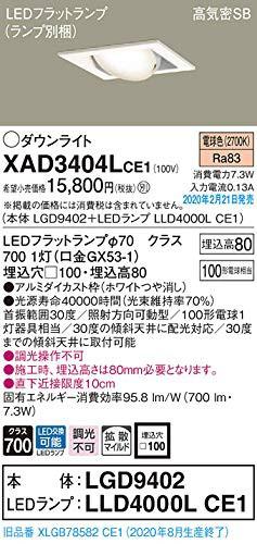 パナソニック(Panasonic) 天井埋込型 LED(電球色)...