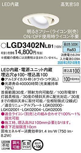パナソニック(Panasonic) 天井埋込型 LED(昼白色)...