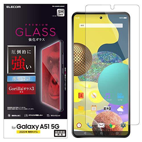 エレコム Galaxy A51 5G フィルム 強化ガラス 【...
