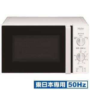 ハイアール 【東日本専用・50Hz】電子レンジ 17L ホワイトHaier JM-17F-5(中古品)