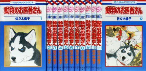 動物のお医者さん全12巻 完結セット (花とゆめCOM...