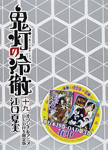 DVD付き 鬼灯の冷徹(19)限定版 (講談社キャラクタ...