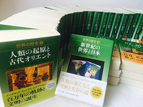 世界の歴史 全30巻セット(中古品)
