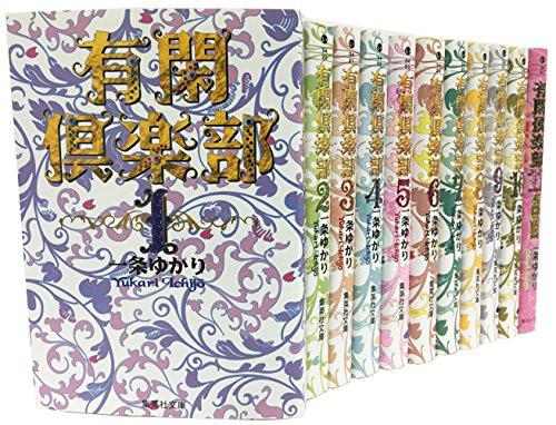 有閑倶楽部 文庫版 コミック 1-11巻セット (集英...